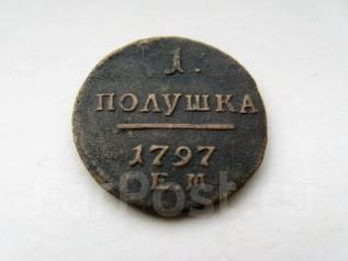 Полушка 1797 г. ЕМ Павел I ! Оригинал!