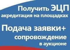 Сопровождение в тендерах и Госзакупках - ЭЦП, обучение, аккредитация!