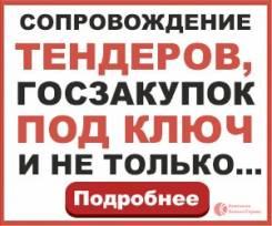 Сопровождение в Госзакупках, тендерах - ЭЦП, аккредитация, обучение!