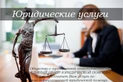 """Юридическая помощь от """"Единый Центр Юридической Помощи"""""""