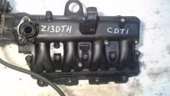 Коллектор впускной. Opel Astra Opel Corsa Opel Meriva Opel Astra Family Двигатель Z13DTH