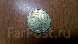 Казахстан 50 тенге 2000 год