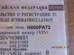 Лада 2105. Продам ПТС Ваз-2105