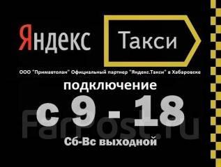 Водитель такси. Водитель Яндекс такси в Хабаровске. ООО Примавтолайн. Город Хабаровск