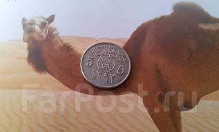 Саудовская Аравия. 5 халала 1972 года.