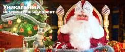 Именное видео поздравление от Деда Мороза для ребенка в Хабаровске. Под заказ