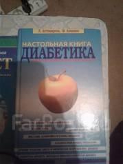 Настольная книга диабетика. Один лот.
