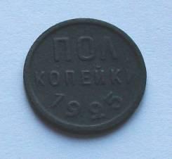 Продам полкопейки СССР 1925 года