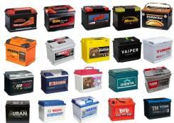 Продажа автомобильных аккумуляторов с 15% скидкой!