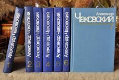А. Чаковский Собрание сочинений в 7-ми томах