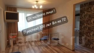 2-комнатная, проспект 100-летия Владивостока 72. Столетие, частное лицо, 46 кв.м. Вторая фотография комнаты