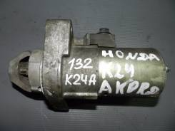 Стартер. Honda: Odyssey, Elysion, Accord, Accord Tourer, Stepwgn Двигатели: K20A7, K20A8, K24A3, K24A4, K24A