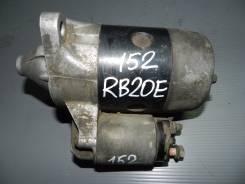 Стартер. Nissan: Cefiro, Crew, Skyline, Laurel, Stagea Двигатели: RB20E, RB20DT, RB20D, RB20T, RB20DE, RB20DET