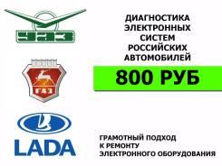 Диагностика и ремонт электронных систем российских автомобилей 800 руб