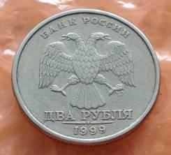 2 рубля 1999 года. СПМД