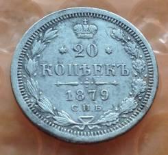 20 копеек 1879 года. Серебро