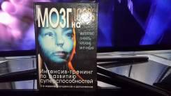 "Книга ""МОЗГ на 100 %"" Новая"