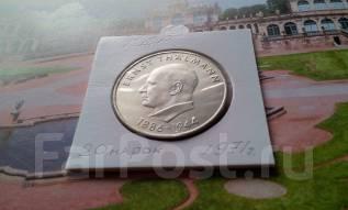ГДР. Огромные 20 марок 1971 г. А. 85-летие Эрнста Тальмана.