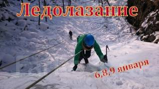 Шкотовский водопад и Ледолазание 22,28 января