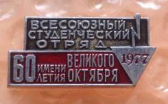 Всесоюзный студенческий отряд 1977 года