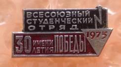 Всесоюзный студенческий отряд 1975 года