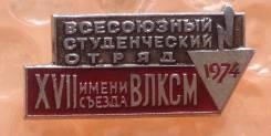 Всесоюзный студенческий отряд 1974 года