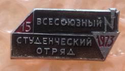 Всесоюзный студенческий отряд 1973 года