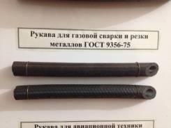 Продам рукав (шланг) для газовой сварки и резки металлов ГОСТ 9356-75