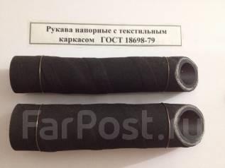 Продам рукав (Шланг) ГОСТ 18698-79