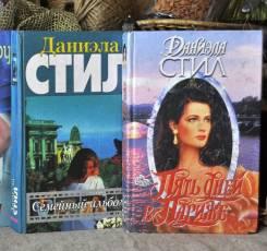 Женский роман Д. Стил 5 дней в Париже и др. 5 книг. Цена за все !