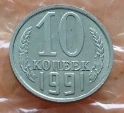 10 копеек 1991 года. М. Без обращения!