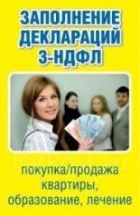 Заполнение налоговой декларации 3-НДФЛ, от 300 руб
