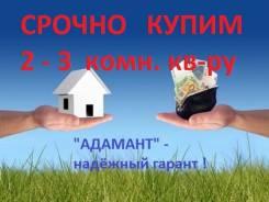 Куплю 2-х или 3-х комн. кв. в р-не Борисенко или б. Тихой. От агентства недвижимости (посредник)