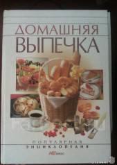 """Продам книгу """"Домашняя выпечка"""""""