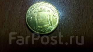 10 рублей ГВС Можайск