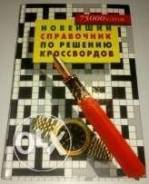"""Продам книгу """"Новейший справочник по решению кроссвордов"""""""