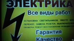 Монтаж электропроводки. Электрик