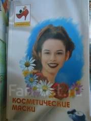 """Продам книгу """"Косметические маски"""""""