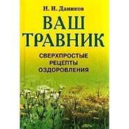 """Продам книгу Н. Даников """"Ваш травник"""""""