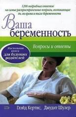 """Продам книгу """"Ваша беременность"""""""