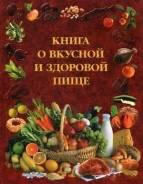 """Продам книгу """"О вкусной и здоровой пище"""""""