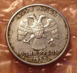 1 рубль 1999 года. ММД