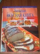 Продам книгу с рецептами
