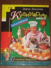 "Продам книгу Д. Донцова ""Кулинарная книга лентяйки"""
