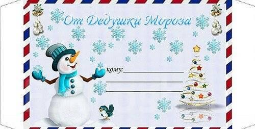 Поздравление от Деда Мороза. Письмо.