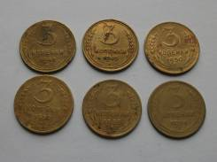 Продам 3-копеечные монеты СССР