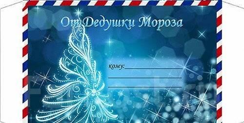 Новогоднее письмо от Деда Мороза!