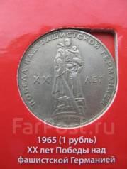 Юбилейный рубль СССР. 1965 XX лет Победы