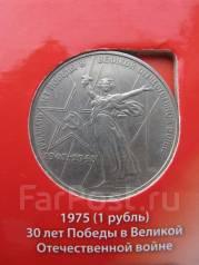 Юбилейный рубль СССР. 1975 30 лет Победы