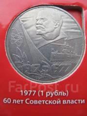 Юбилейный рубль СССР. 1977 60 лет Советской власти